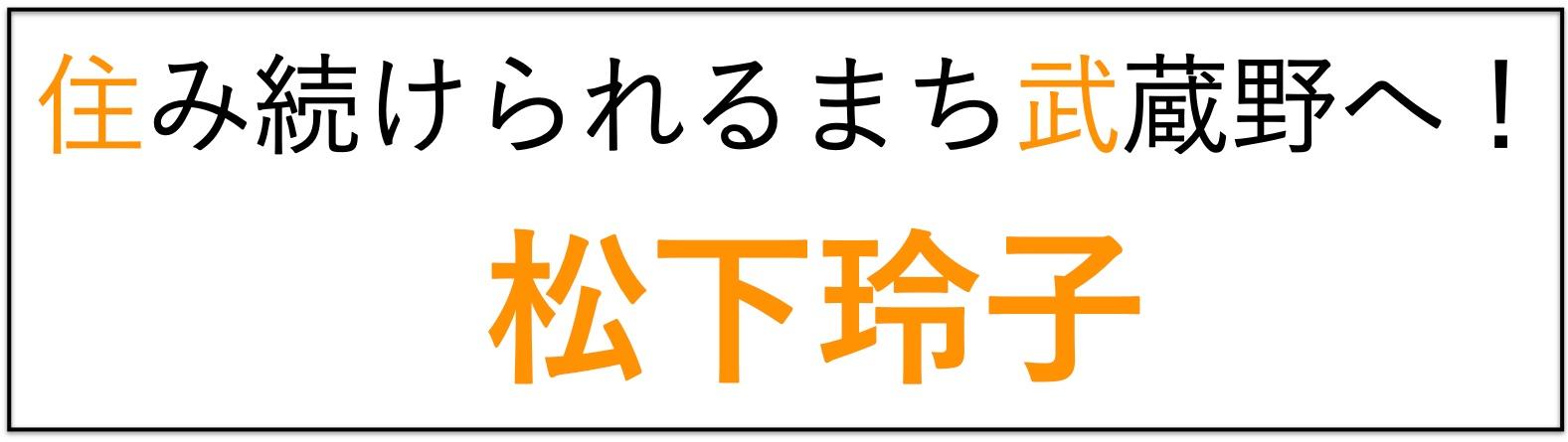 松下玲子オフィシャルサイト
